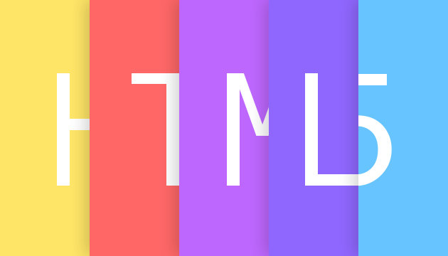 HTML 5.1将于9月份正式发布 更新内容预览