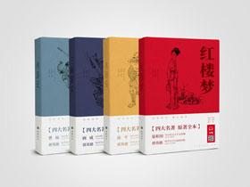 四大名著-书籍装帧设计作品展示